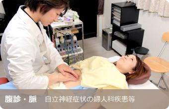 腹診・脈 自立神経症状の婦人科疾患等画像