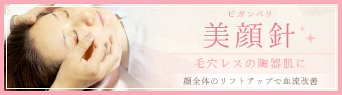 美顔針 毛穴レスの陶器肌に顔全体のリフトアップで血流改善